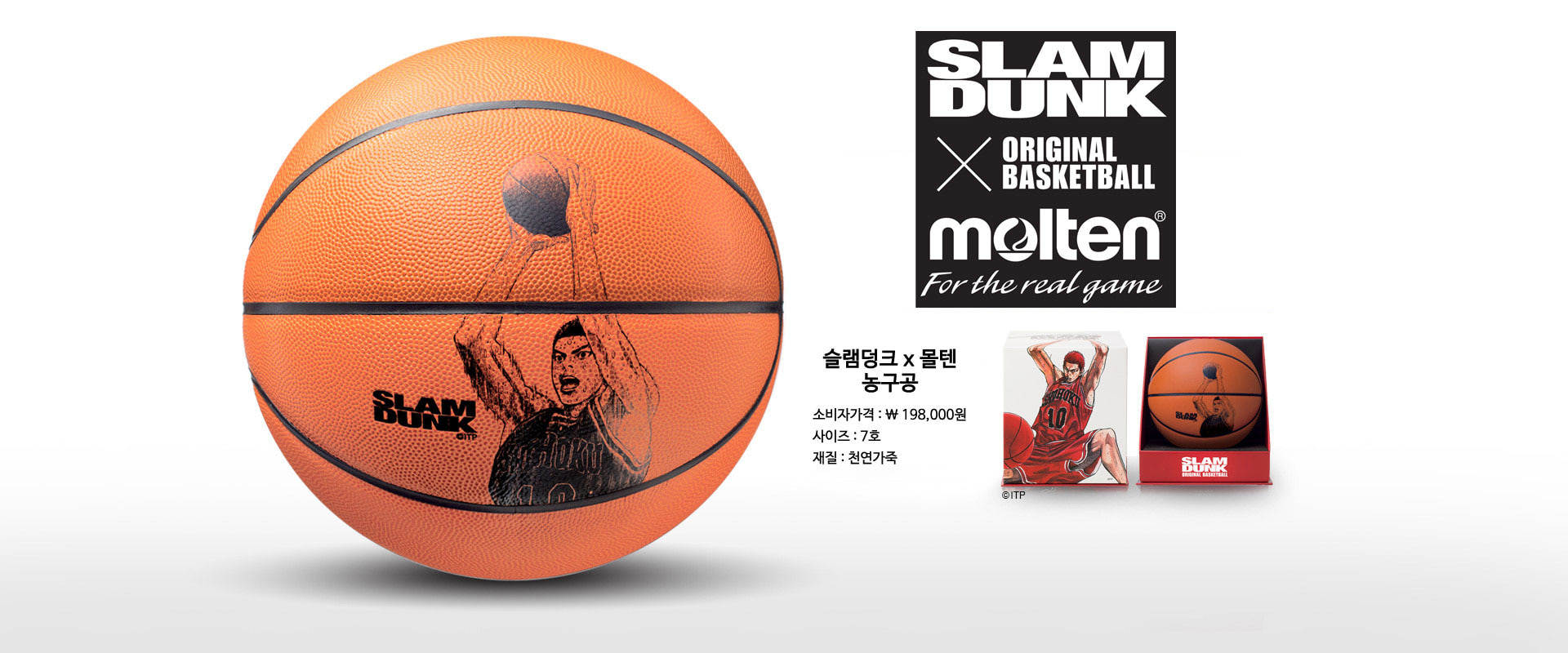 SLAMDUNK×molten ORIGINAL BASKETBALL